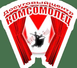 "МАУК ""ДЦ ""Комсомолец"""