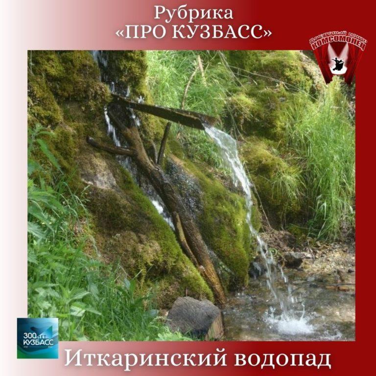 Иткаринский водопад.