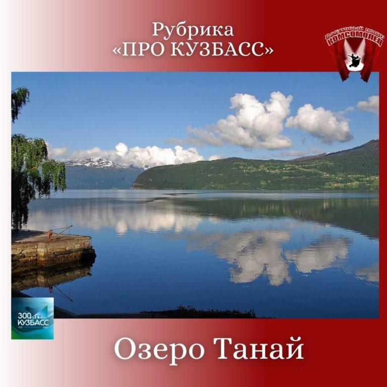 Озеро Танай