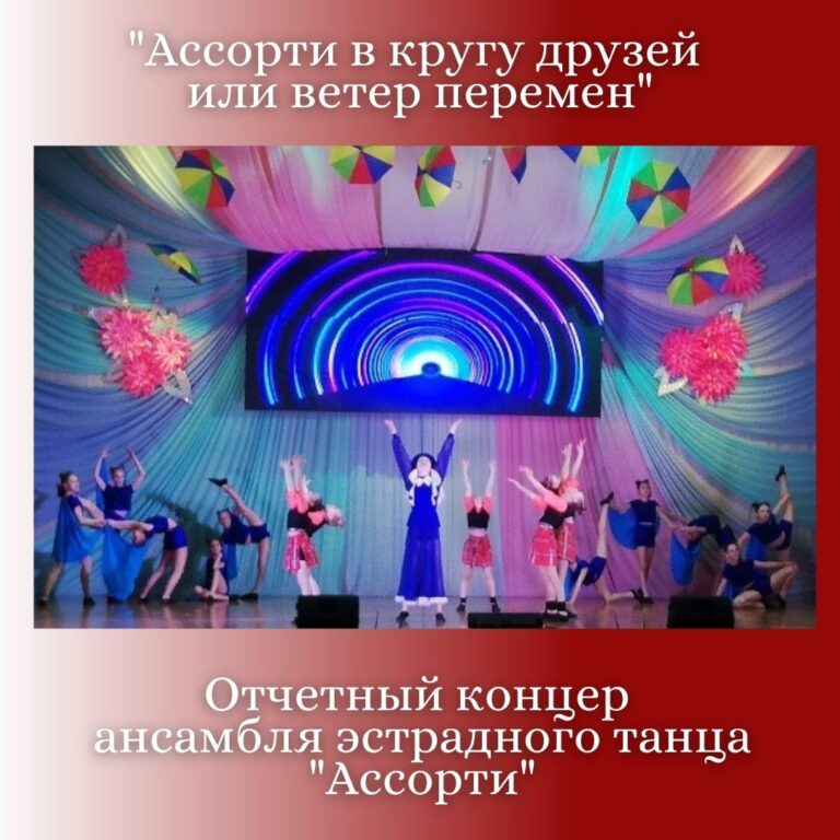 Концерт ансамбля «Ассорти»