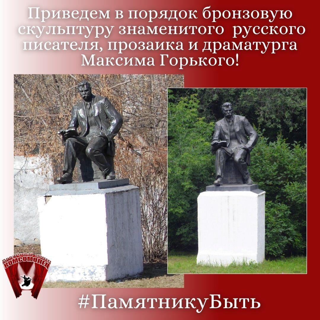 Международному дню памятников