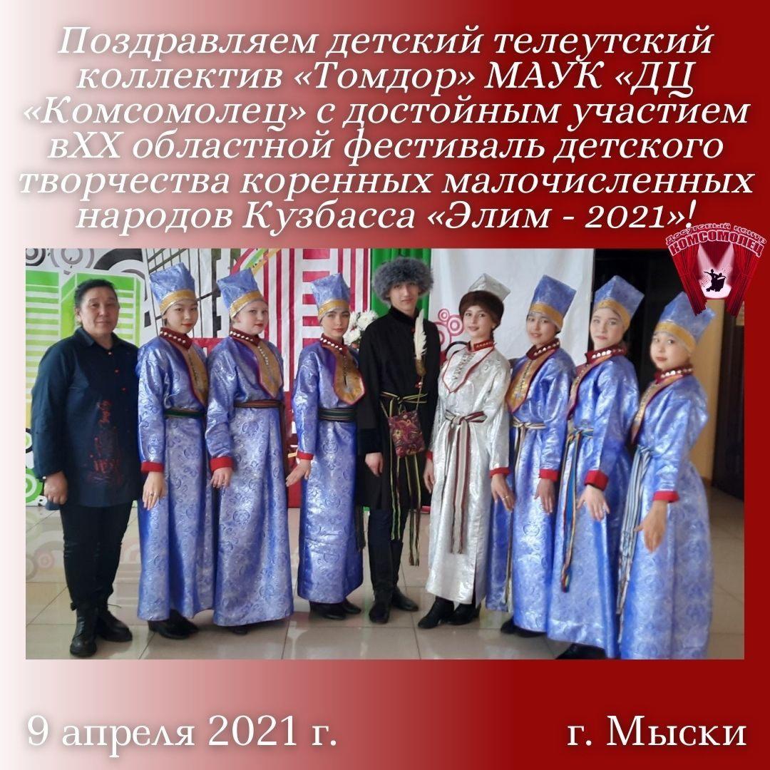 Областной фестиваль «Элим — 2021»