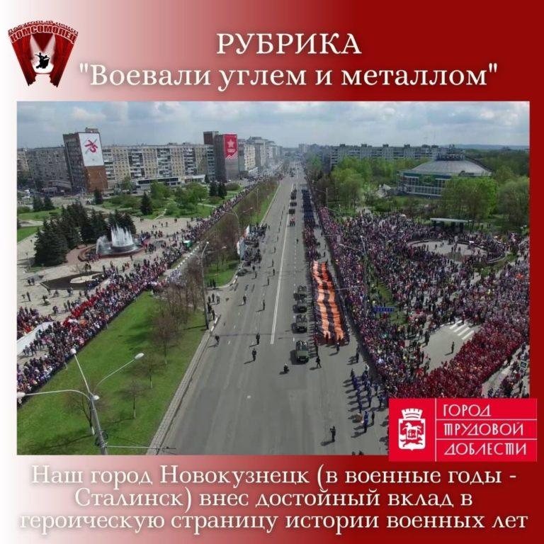 Новокузнецк в военные годы.