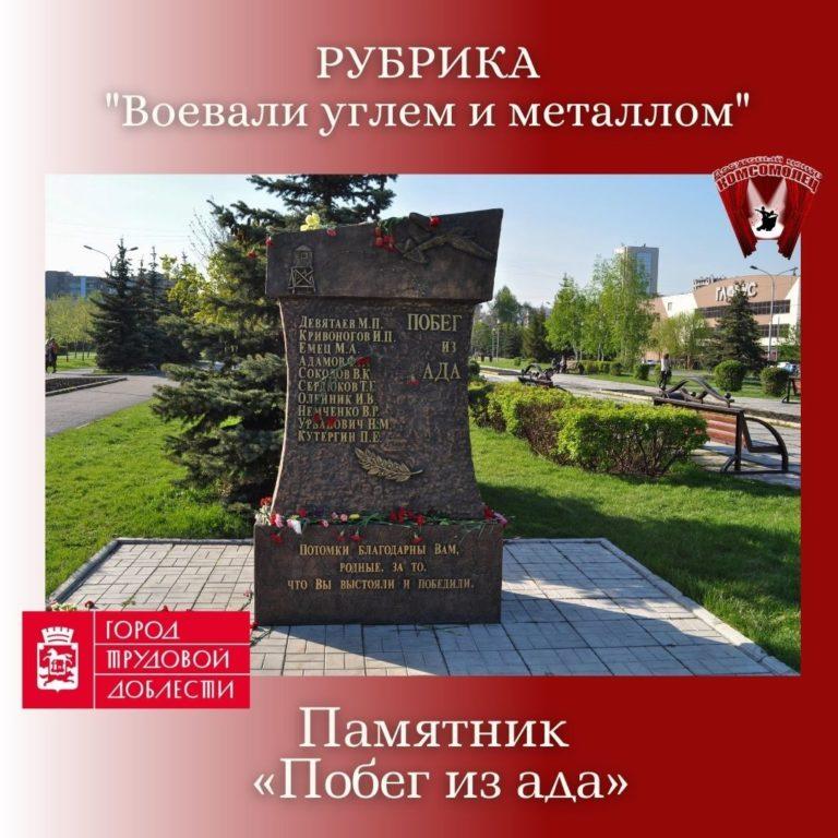 Памятник «Побег из ада»
