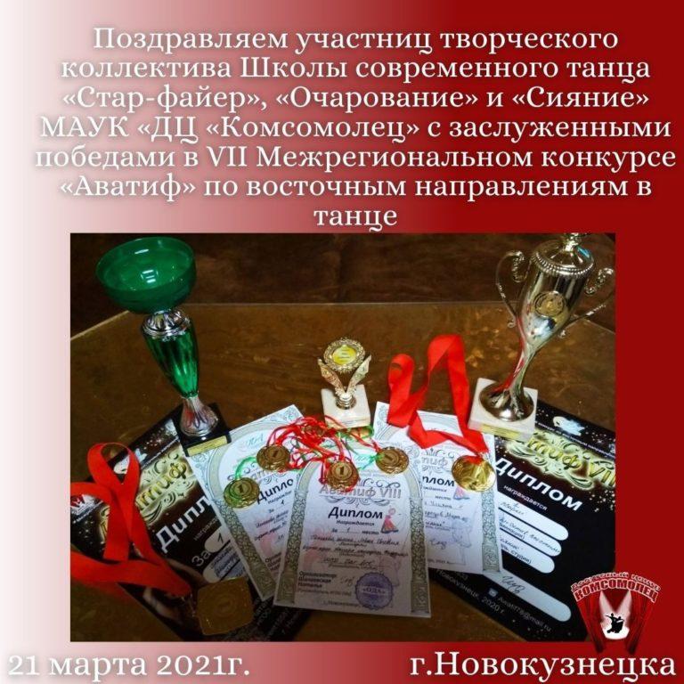 VII Межрегиональный конкурс «Аватиф»
