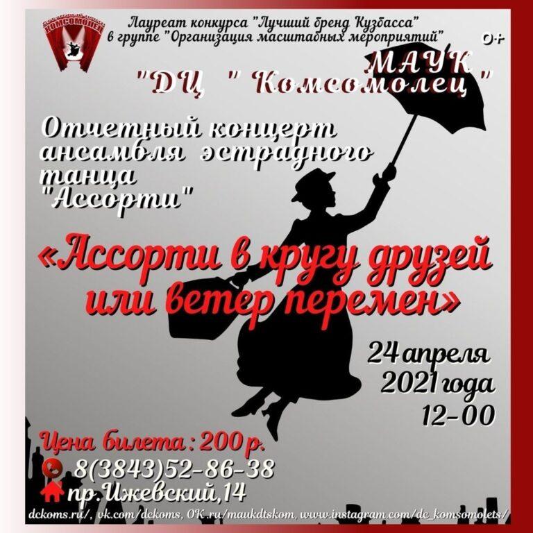 Концерт ансамбля эстрадного танца «Ассорти»