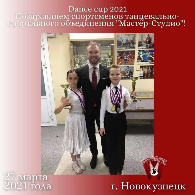 Поздравляем спортсменов ТСО «Мастер-Студио» с удачным выступлением