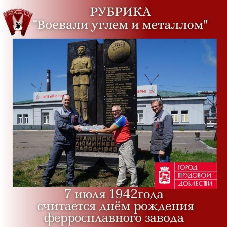 Ферросплавный завод.