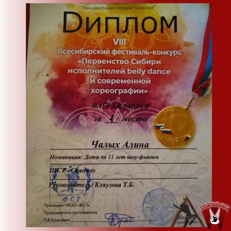 Первенство Сибири исполнителей belly dance и современной хореографии