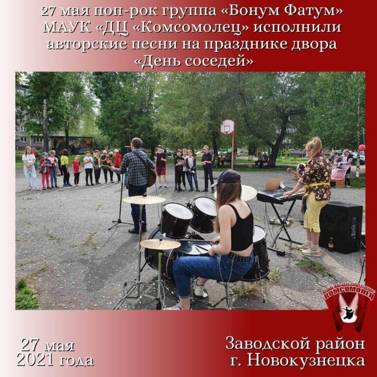 Поп-рок группа «Бонум Фатум» на празднике двора «День соседей».