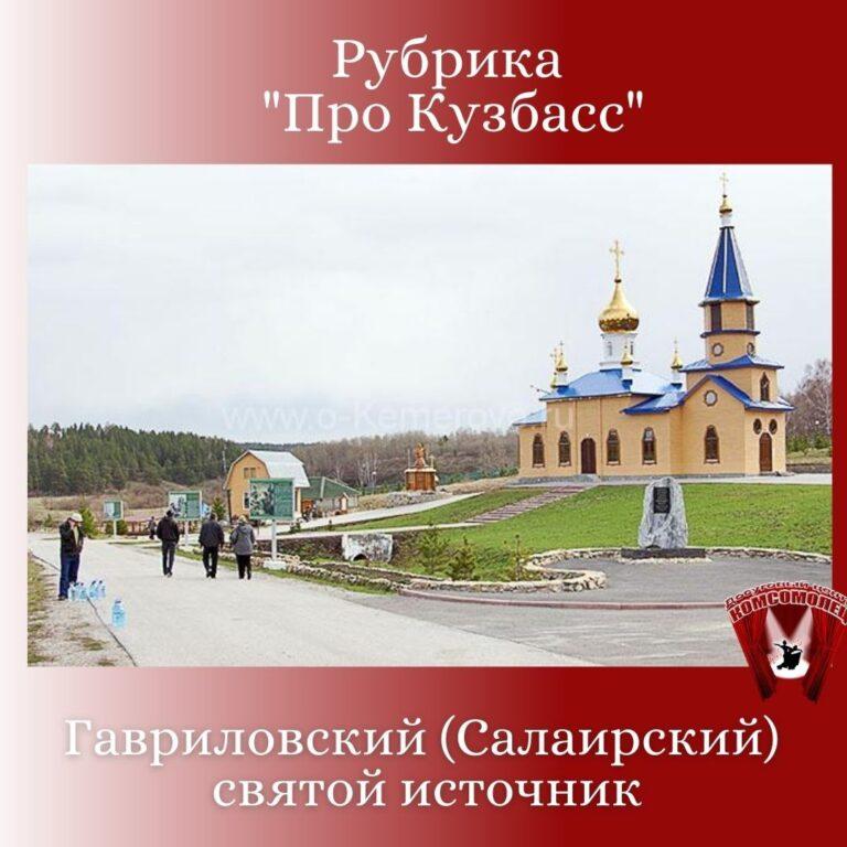 Онлайн рубрика «Про Кузбасс»/Гавриловский (Салаирский) святой источник