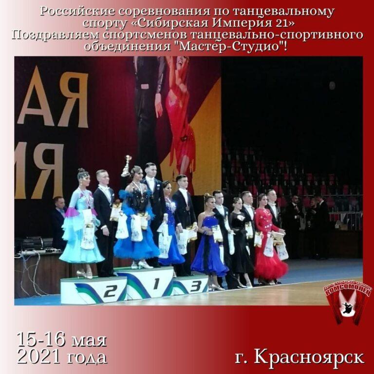 Российские соревнования по танцевальному спорту «Сибирская Империя 21»