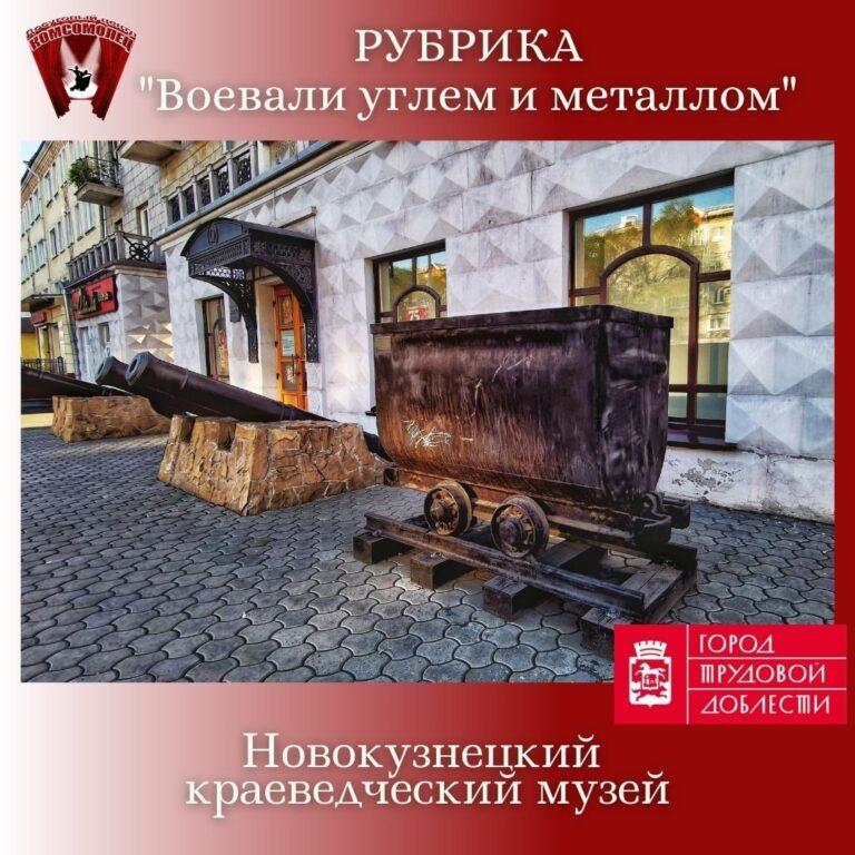 Новокузнецк — Кузница Победы