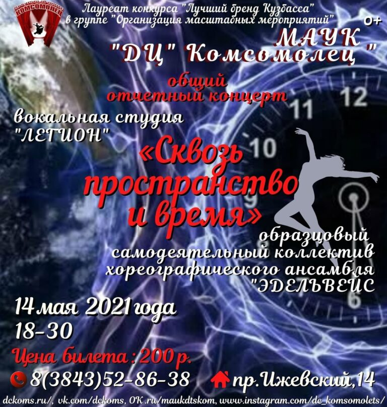 Концерт «Сквозь пространство и время»