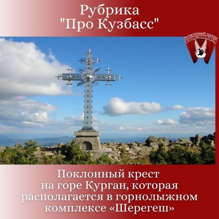 Рубрика «Про Кузбасс» / Поклонный крест на горе Куган