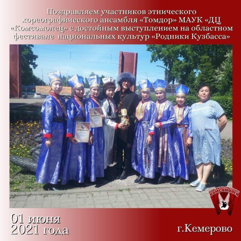 Лето – не повод останавливаться на достигнутом! «Родники Кузбасса»