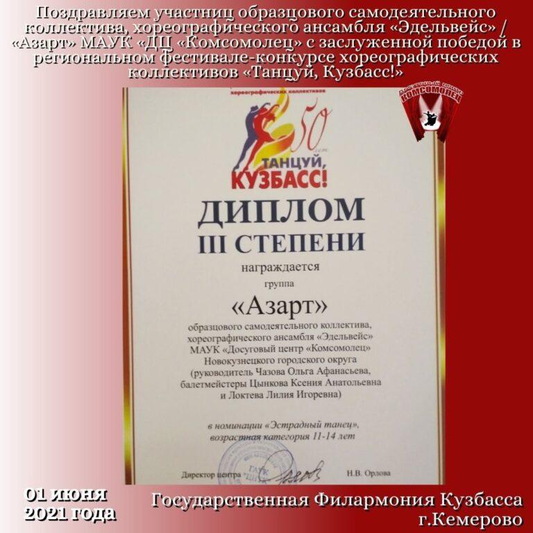 «Эдельвейс» — «Танцуй, Кузбасс!»