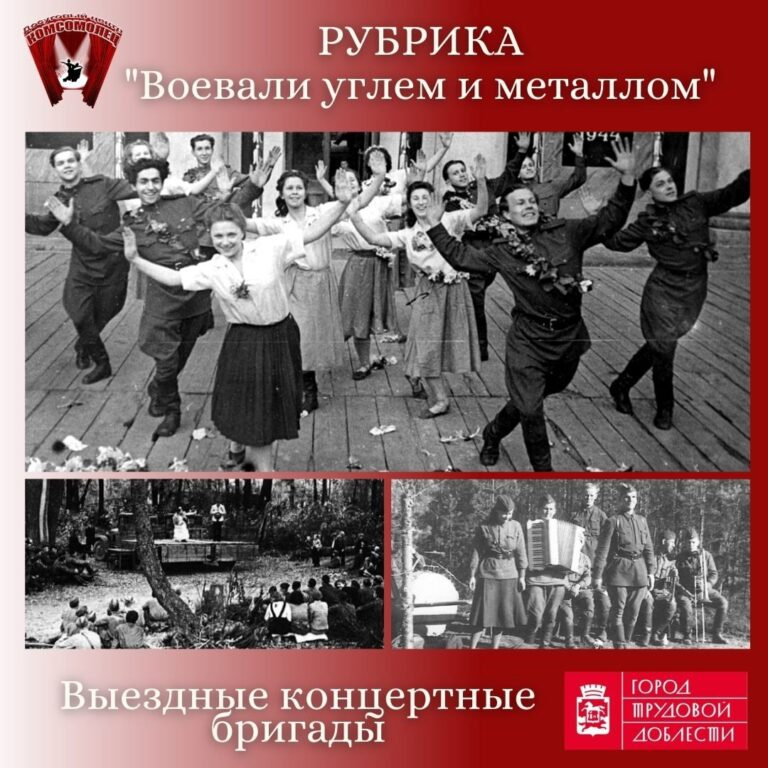 Культура Кузбасса во время Великой Отечественной Войны