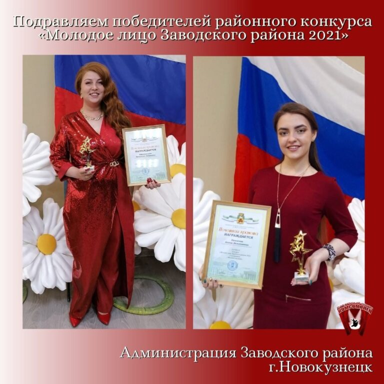 Подведены долгожданные итоги районного конкурса «Молодое лицо Заводского района 2021».