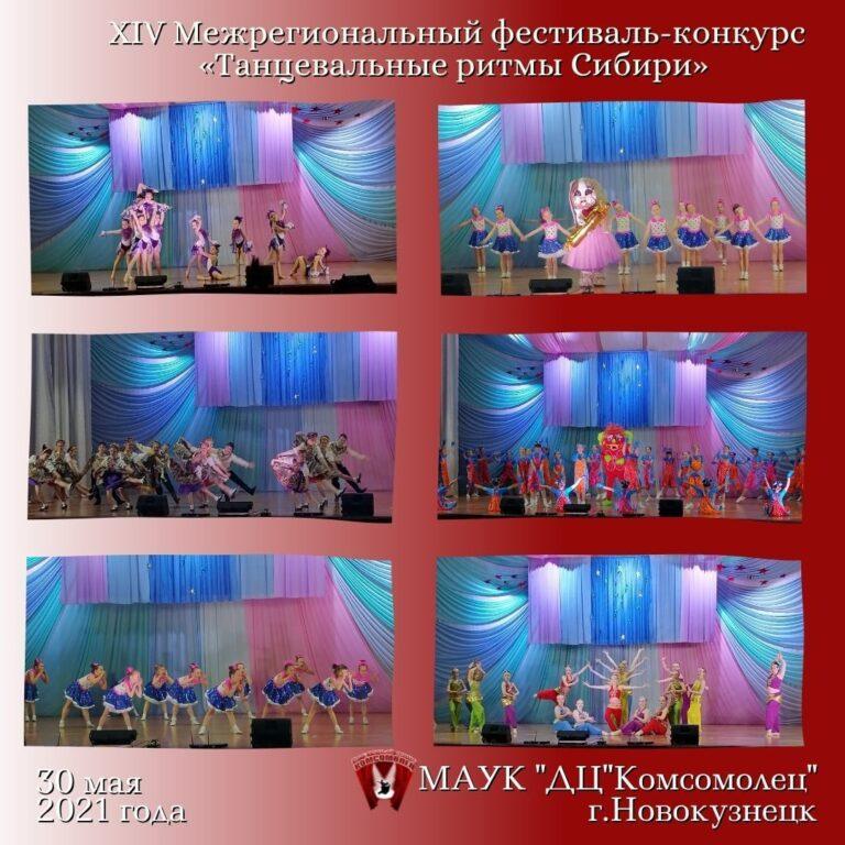 XIV Межрегиональный фестиваль-конкурс «Танцевальные ритмы Сибири»