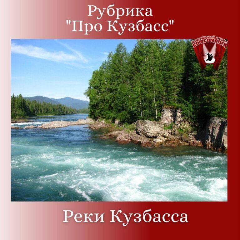 Рубрика «Про Кузбасс»/ Реки Кузбасса