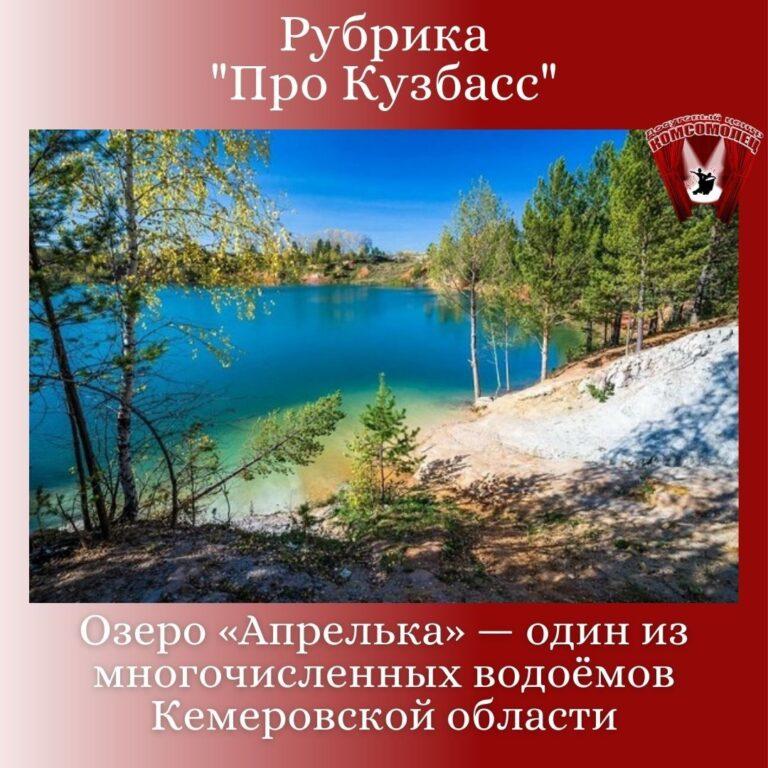 Рубрика «Про Кузбасс» / Озеро «Апрелька»