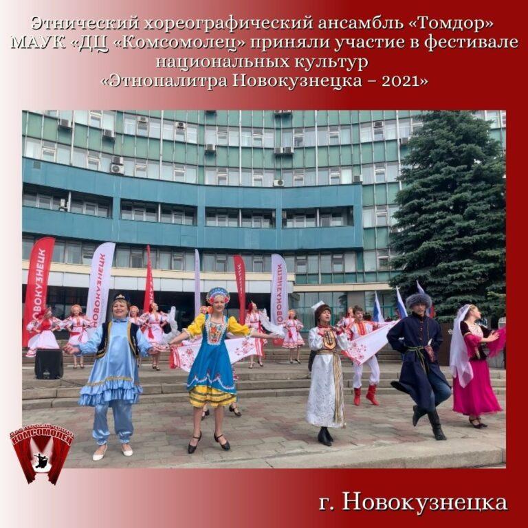 Фестивале национальных культур «Этнопалитра Новокузнецка – 2021»
