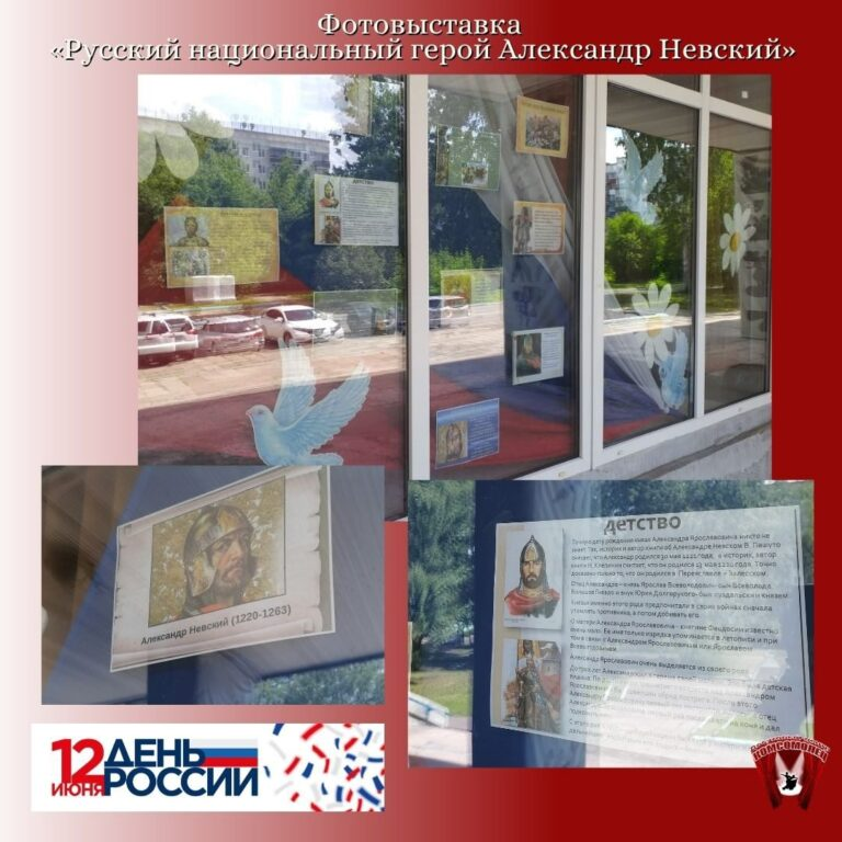 Фотовыставка «Русский национальный герой Александр Невский»