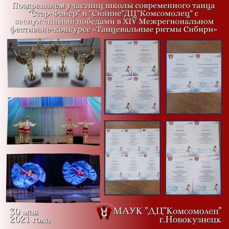 Победы на конкурсе «Танцевальные ритмы Сибири»