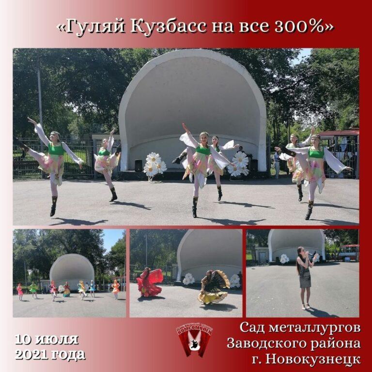 Праздничный концерт «Гуляй Кузбасс на все 300%»