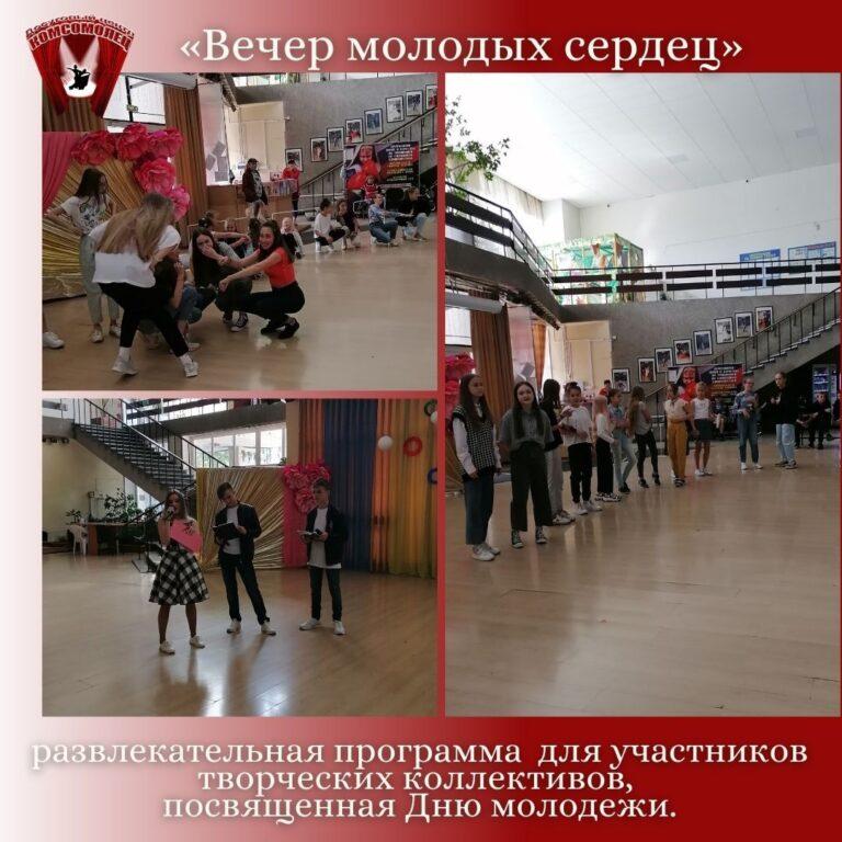 Отличный праздник для молодежи прошёл в МАУК «ДЦ «Комсомолец».