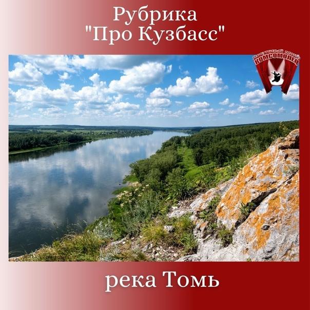 Рубрика «Про Кузбасс» / река Томь