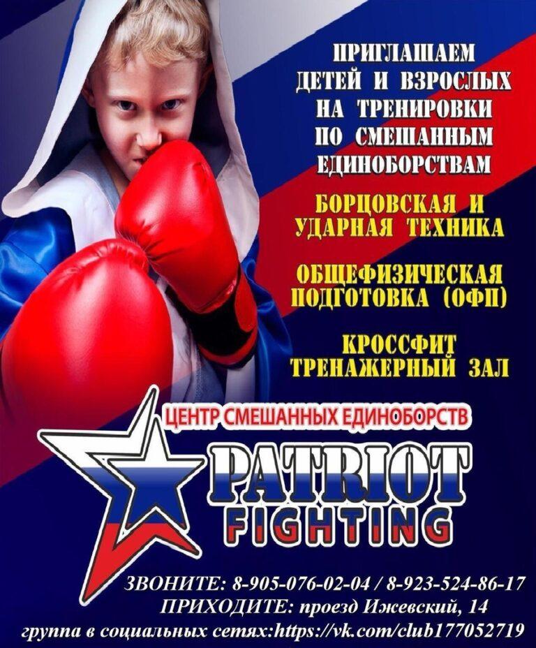 Центр смешанных единоборств «PATRIOT FIGHTING» приглашает детей и взрослых