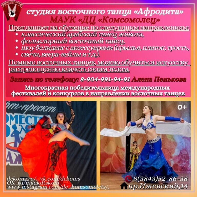 Студия восточного танца «Афродита» приглашает на обучение