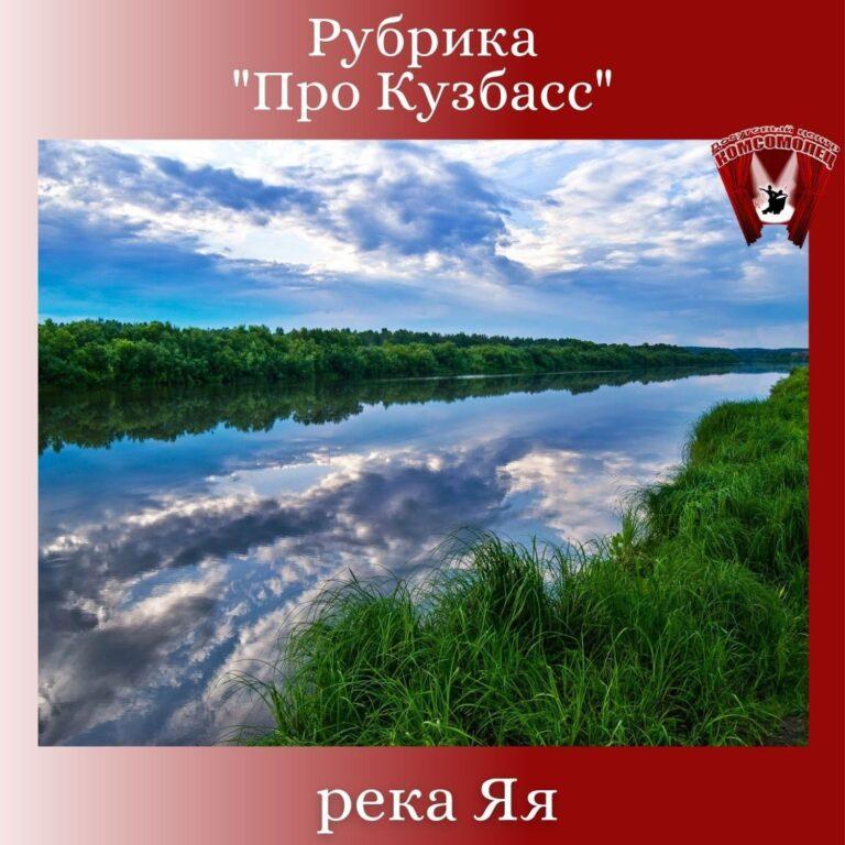 Рубрика «Про Кузбасс» / Река Яя