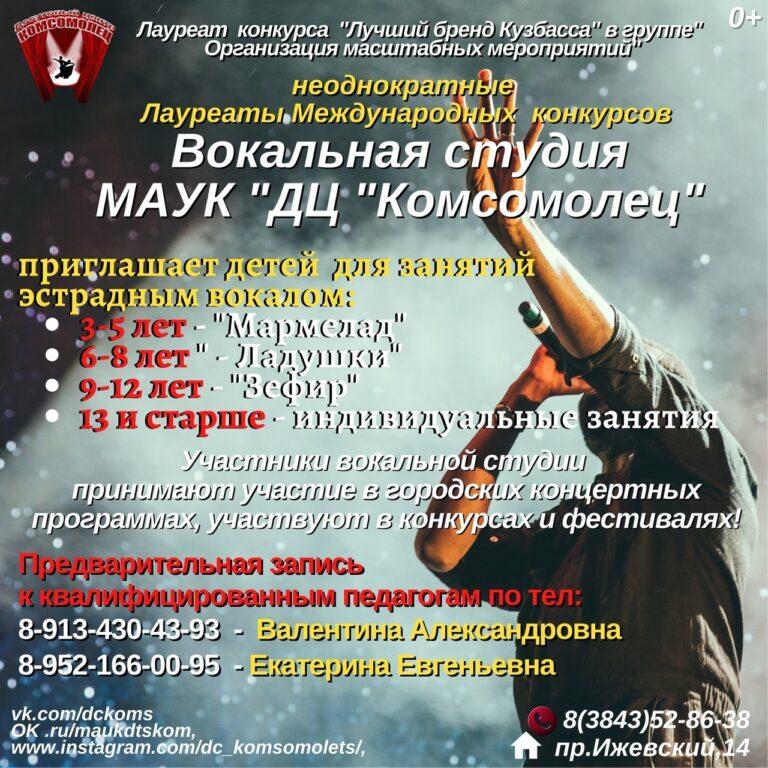 Вокальная студия МАУК «ДЦ «Комсомолец»