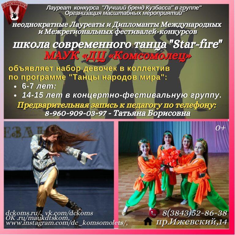 Школа современного танца «Стар-файер» объявляет набор.