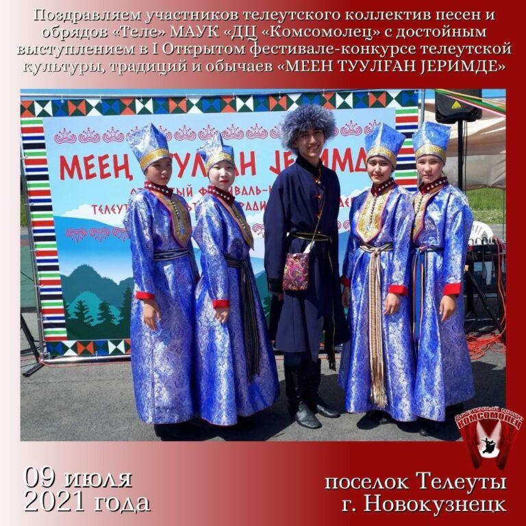 Поздравляем победителей открытого фестиваля-конкурса телеутской культуры, традиций и обычаев «МЕЕН ТУУЛFАН JEРИМДЕ»