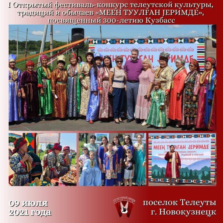 Открытый фестиваль-конкурс телеутской культуры, традиций и обычаев «МЕЕН ТУУЛFАН JEРИМДЕ»