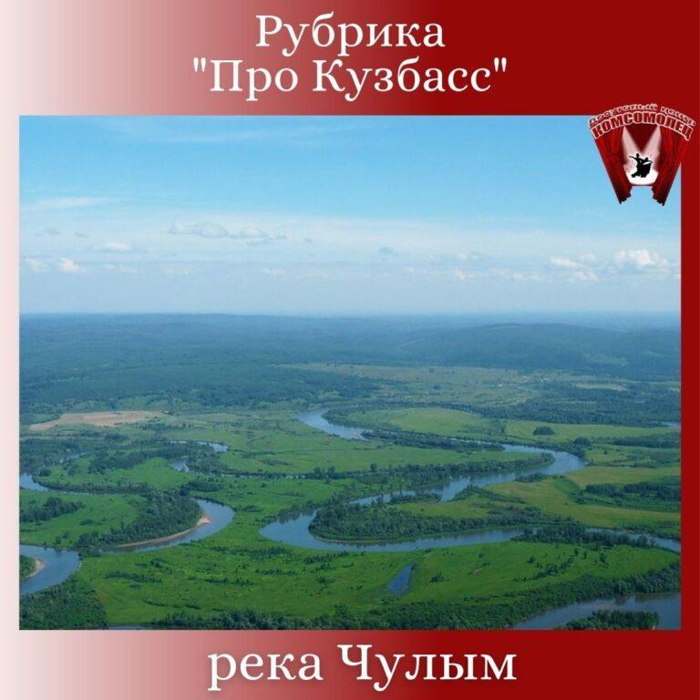 Рубрика «Про Кузбасс» / Река Чулым