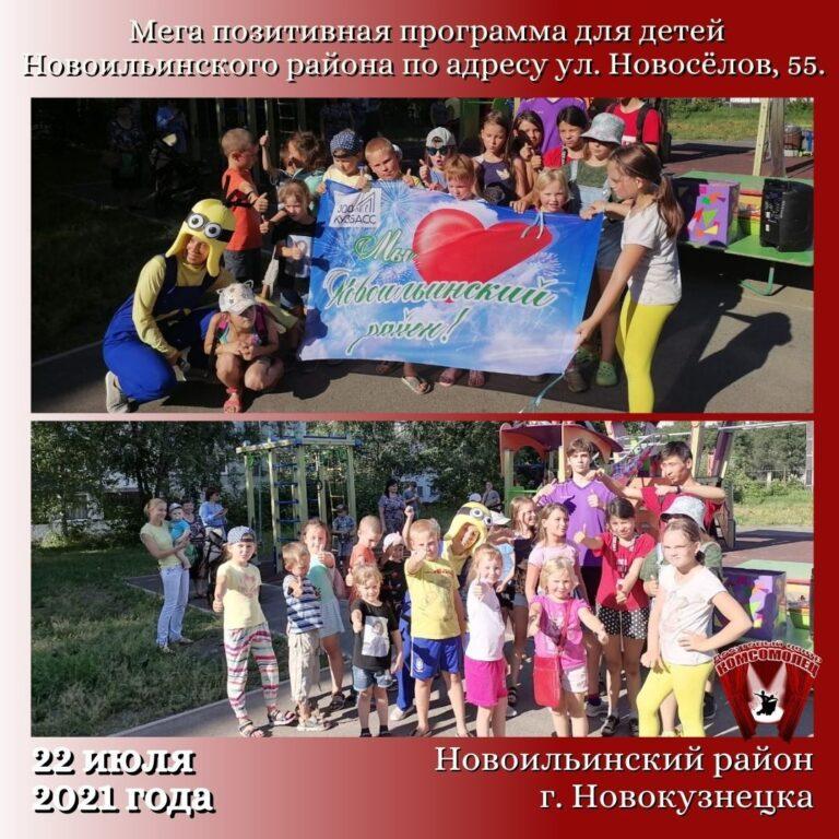 Праздник для детей по адресу ул. Новосёлов, 55