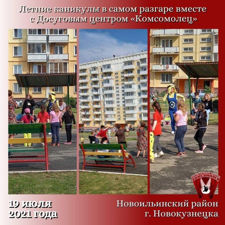 Летние каникулы в самом разгаре вместе с Досуговым центром «Комсомолец».