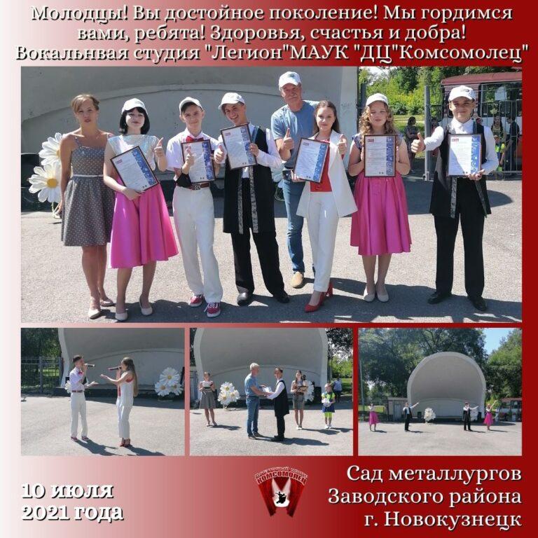 Приятный сюрприз для юных певцов вокальной студии «Легион» в день празднования 300-летия Кузбасса!