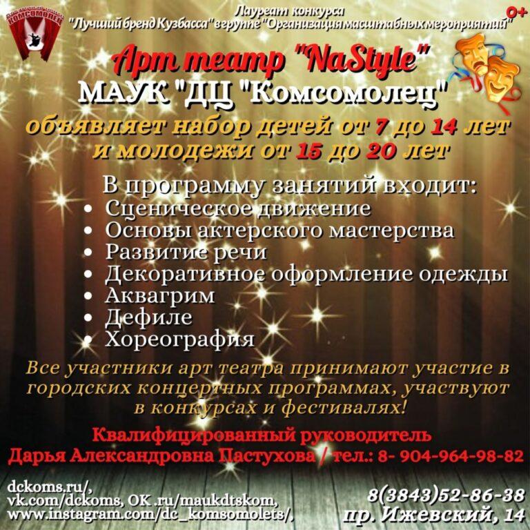 Арт театр «NaStyle» МАУК «ДЦ «Комсомолец» объявляет набор детей