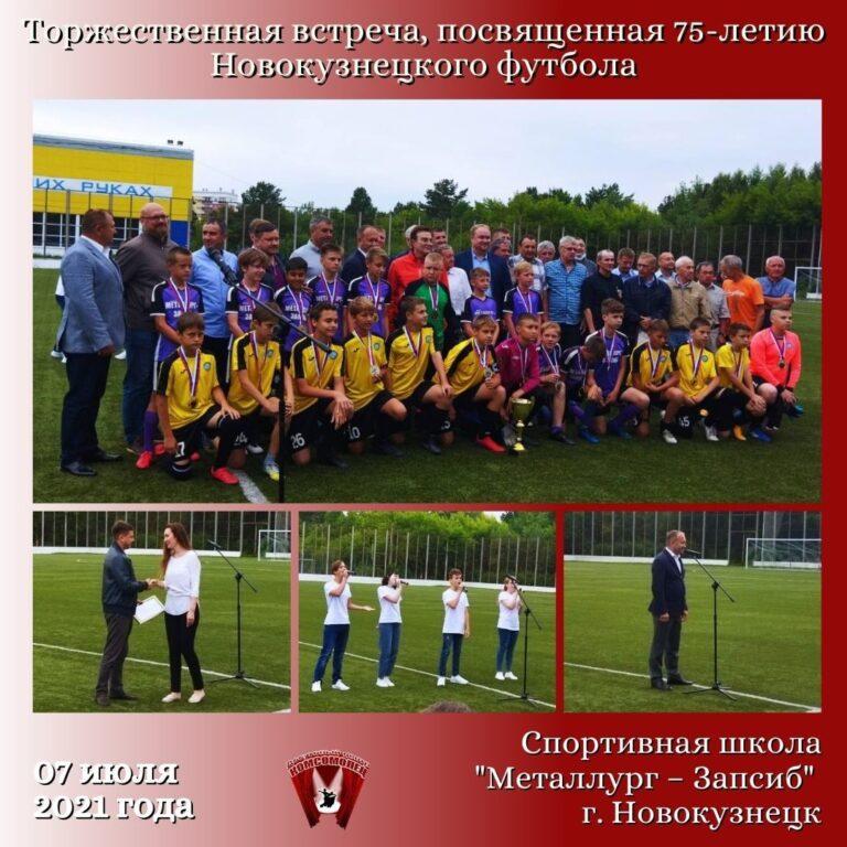 Торжественная встреча, посвященная 75-летию Новокузнецкого футбола