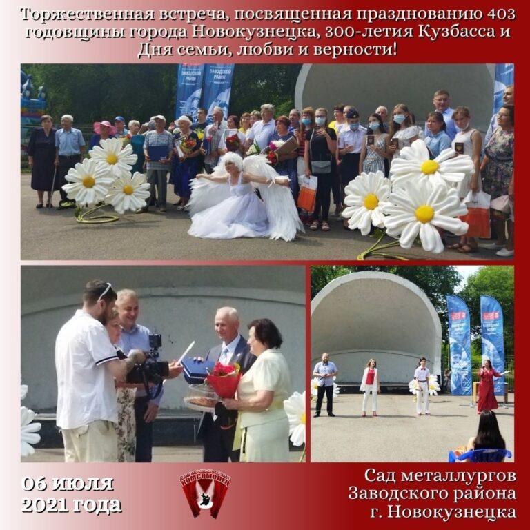 Торжественная встреча, посвященная празднованию 403 годовщины города Новокузнецка, 300-летия Кузбасса и Дня семьи, любви и верности!