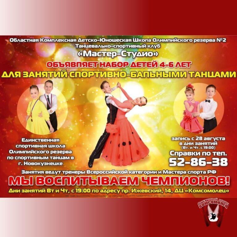Танцевально-спортивное объединение «Мастер-Студио» объявляет набор.