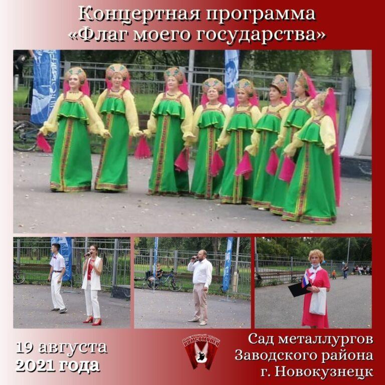 Праздничный концерт «Флаг моего государства»