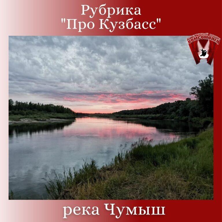 Рубрика «Про Кузбасс» / Река Чумыш