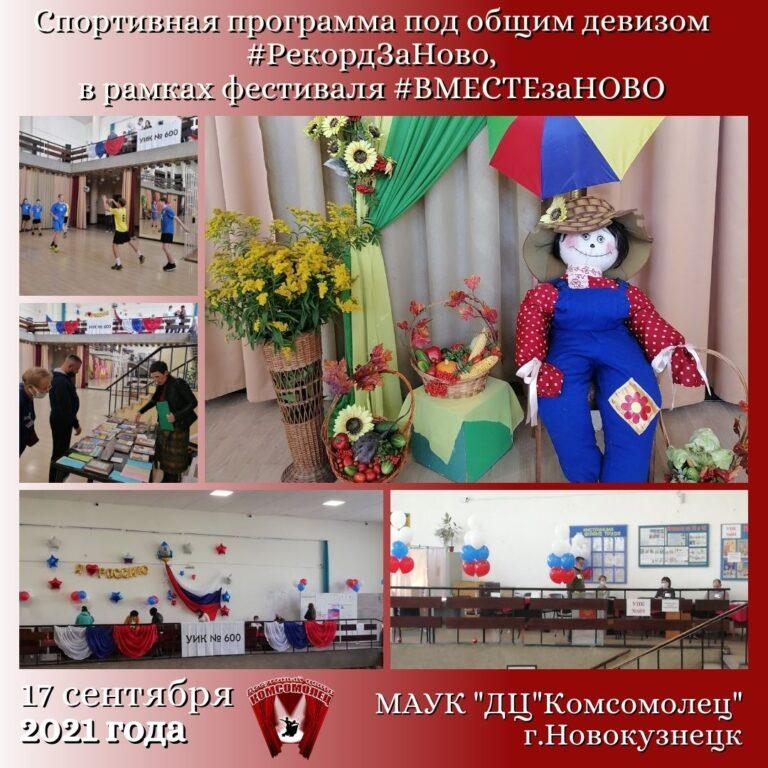 В рамках фестиваля #ВМЕСТЕзаНОВО, состоялась спортивная программа под общим девизом #РекордЗаНово.